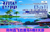 【初见巴厘岛】郑州直飞巴厘岛8日游