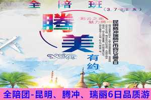 【全陪团】郑州直飞到昆明、腾冲、瑞丽6日游,赠送悦椿温泉