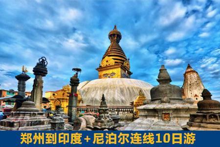【郑州出发印度团】印度+尼泊尔连线10日游