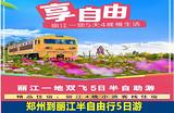 【丽江自由行】郑州到丽江慢生活双飞5日半自助游