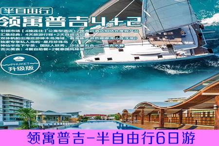 【领寓普吉】郑州到普吉岛半自由行6日游--4晚90平公寓套房