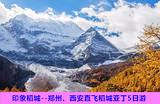 【印象稻城亚丁】郑州、西安直飞稻城亚丁双飞5日游