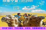 【神奇宁夏】郑州直飞银川、宁夏沙坡头、西夏风情园、内蒙5日游