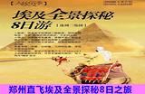 【入埃及记】郑州直飞埃及全景探秘8日之旅