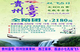 【一价全包游贵州】郑州到贵州双飞5日游--无自费,电瓶车全含