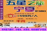 【豫见宁夏】郑州直飞银川、沙坡头、水洞沟、鸣翠湖双飞4日游