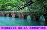 【纯玩贵州】郑州到黄果树瀑布、荔波小七孔、西江苗寨双飞6日游