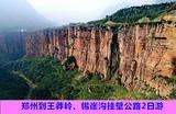 郑州到王莽岭、锡崖沟挂壁公路纯玩2日游