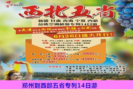 【西部五省专列】新疆、甘肃、青海、宁夏、内蒙空调专列14日游