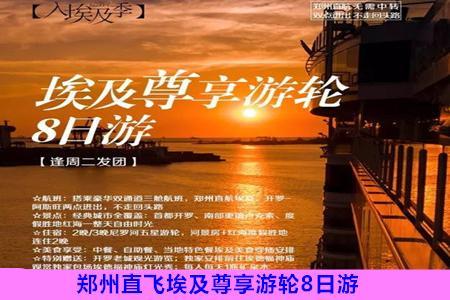 【入埃及记】郑州直飞埃及尊享游轮8日游