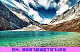 【香巴稻城】郑州、西安直飞稻城亚丁双飞4日游
