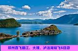 【摩梭情】郑州直飞丽江、大理、泸沽湖双飞6日游