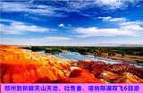 【纯玩新疆】新疆喀纳斯、吐鲁番、天山天池双飞6日游