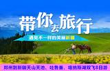 【魅力新疆】天山天池、喀纳斯、魔鬼城、吐鲁番火焰山8日游