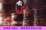 【纯享香巴拉】郑州直飞丽江、玉龙雪山、香格里拉纯玩双飞6日游