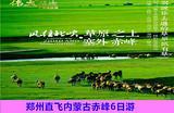 【天下最美】郑州直飞内蒙古赤峰6日游-草原、湖泊、湿地、沙漠