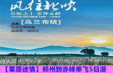 【草原迷情】郑州到赤峰单飞5日游-穿越茫茫草原,体验蒙古风情