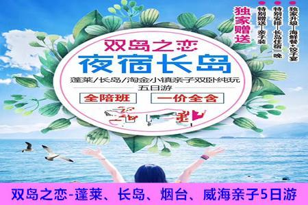 【双岛之恋】蓬莱、烟台、长岛、淘金小镇双卧纯玩亲子五日游