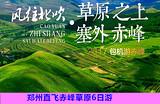 【心花怒放】郑州直飞内蒙古赤峰6日游-草原、湖泊、湿地、沙漠