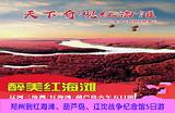 【红海滩】郑州到红海滩、笔架山、葫芦岛、辽沈战役纪念馆5日游