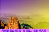 郑州到泰山汽车2日旅游_登泰山,看日出,赏封禅大典