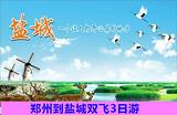 【盐城】郑州到盐城泛舟芦荡迷宫/赏百合花海双飞3日游