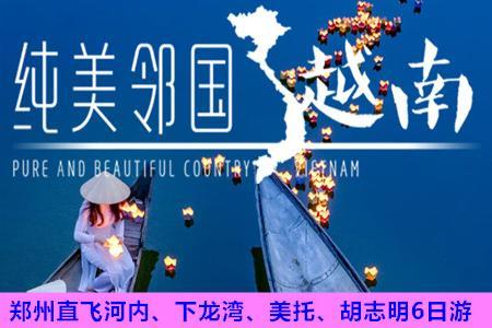 【纯美邻国越南】郑州直飞河内、下龙湾、美托、胡志明6日游