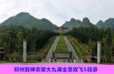 【探秘神农架】郑州到神农架大九湖全景双飞5日游