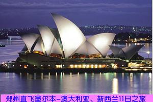 【遇澳倾新】郑州直飞墨尔本-新西兰、澳大利亚11日之旅