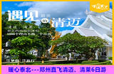 【暖心泰北】郑州直飞清迈、清莱6日游