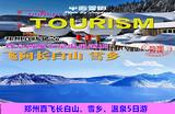 【直飞延吉】郑州直飞延吉、长白山、童话雪乡、五星温泉5日游