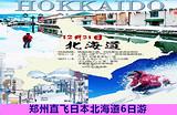 【北海道】郑州直飞日本北海道温泉、滑雪6日之旅