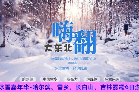 【冰雪嘉年华】哈尔滨、雪乡、长白山、吉林雾凇双飞6日游