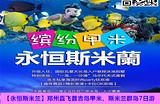【永恒斯米兰】郑州直飞普吉岛甲米、斯米兰群岛7日游