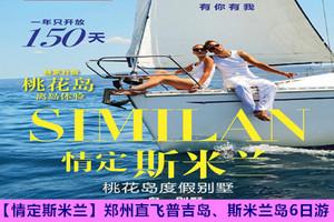 【情定斯米兰】郑州直飞普吉岛、斯米兰岛6日游