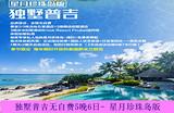 【独墅普吉岛】郑州直飞普吉岛无自费6日游-私人岛屿星月珍珠岛