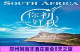 【非洲梦想之地】郑州到南非酒庄美食8日之旅