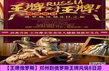 【王牌俄罗斯】郑州到俄罗斯王牌风情8日游