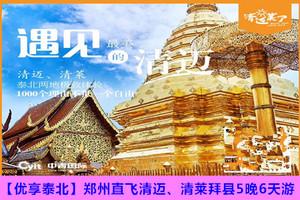 【优享泰北】郑州直飞清迈、清莱拜县5晚6天游