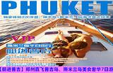 【艇进普吉】郑州直飞普吉岛、斯米兰岛美食奢华7日游-半自由行