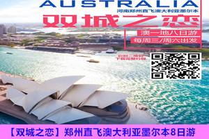 【双城之恋】郑州直飞澳大利亚墨尔本8日游