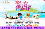 【魅力象岛】郑州直飞泰国曼谷、芭提雅、象岛5晚6天游
