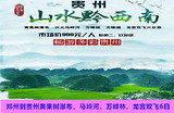 【山水黔西南】郑州到黄果树瀑布、马岭河、万峰林、龙宫双飞6日