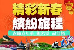 郑州春节旅游计划