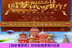 【圆梦俄罗斯】郑州到俄罗斯8日游