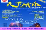 【天下峨乐】郑州到成都、峨眉山、乐山高铁往返四日游
