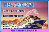 【圆梦西沙】郑州到西沙群岛5天4晚豪华游轮圆梦之旅