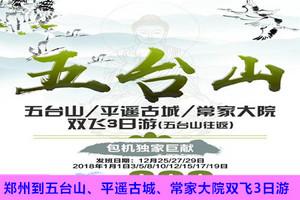 【全陪班】郑州直飞五台山、平遥古城、常家大院3日游
