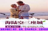 【最美夕阳红】郑州到南宁、北海、巴马长寿之乡、三亚8日游