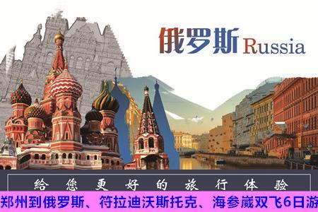【冬游俄罗斯】郑州到俄罗斯、符拉迪沃斯托克、海参崴双飞6日游